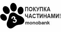 Оплата частинами від МОНО банк на 3 місяці*