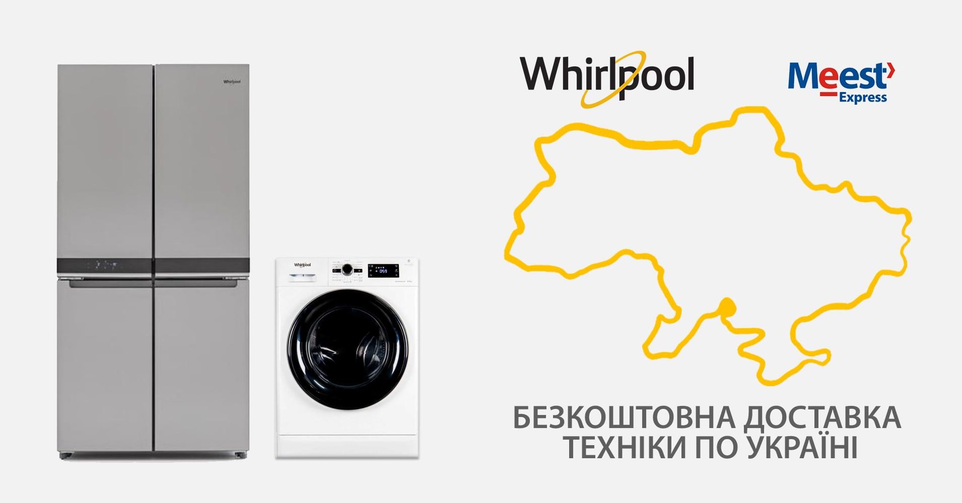 Промо акція у магазині whirlpool